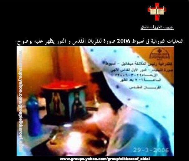 مجموعة معجزات وظهورات نادرة وكاملة بالصور..الكل يدخل يمجد اسم الله 1276214674