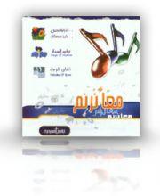 شرائط فريق الحياة الافضل better life team  1359654561