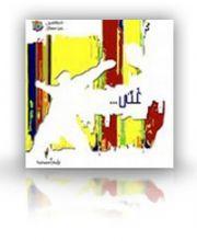 شرائط فريق الحياة الافضل better life team  1371353491