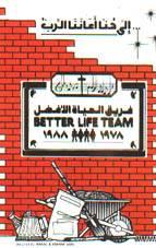 شرائط فريق الحياة الافضل better life team  139719441