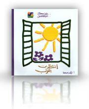 شرائط فريق الحياة الافضل better life team  1402303024