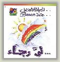 شرائط فريق الحياة الافضل better life team  392841430