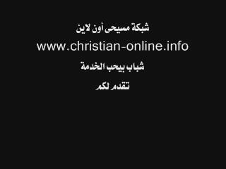 مد ايدك جوزيف نصرالله تقديم مسيحى اون لاين