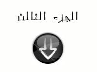 فيلم فـخـر الـرهبـنـة ( 2 ) 1129834326