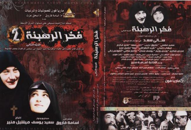 فيلم فـخـر الـرهبـنـة ( 2 ) 1388828990