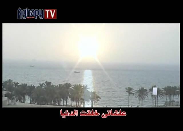 كليب علشاني خلقت الدنيا Dvd Rip بمساحة 43 ميجا من قناة Aghapy