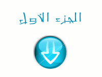 فيلم فـخـر الـرهبـنـة ( 2 ) 511903985
