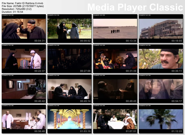 فيلم فخر الرهبنة الجزء الثانى Dvd Rip بمساحة 207 ميجا