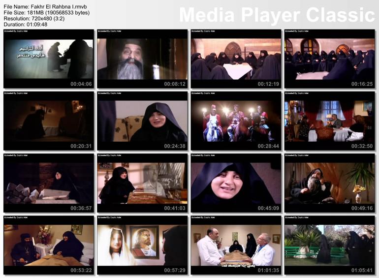 فيلم فخر الرهبنة الجزء الأول Dvd Rip بمساحة 180 ميجا