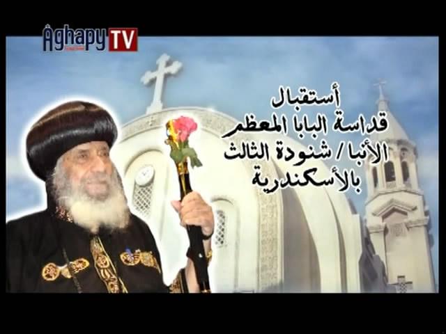 استقبال قداسة البابا شنودة بالأسكندرية DvdRip بمساحة 53 ميجا من قناة Aghapy