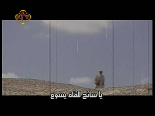 كليب يا سائح للقاء يسوع Dvd Rip بمساحة 39 ميجا من قناة C T V