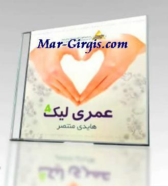 حصريا أحدث ألبوم لهايدى منتصر ( عمرى ليك ) جامد جدا