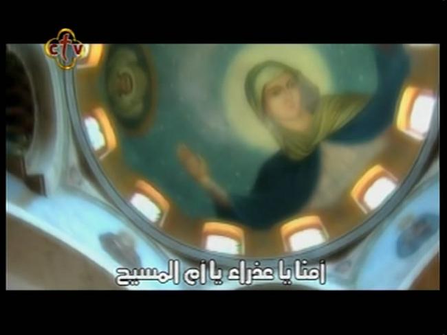 كليب أمنا يا عذراء يا أم المسيح DvdRip بمساحة 22 ميجا من قناة Ctv