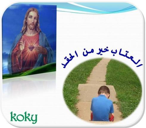 ايات مسيحية من تصميمى :d