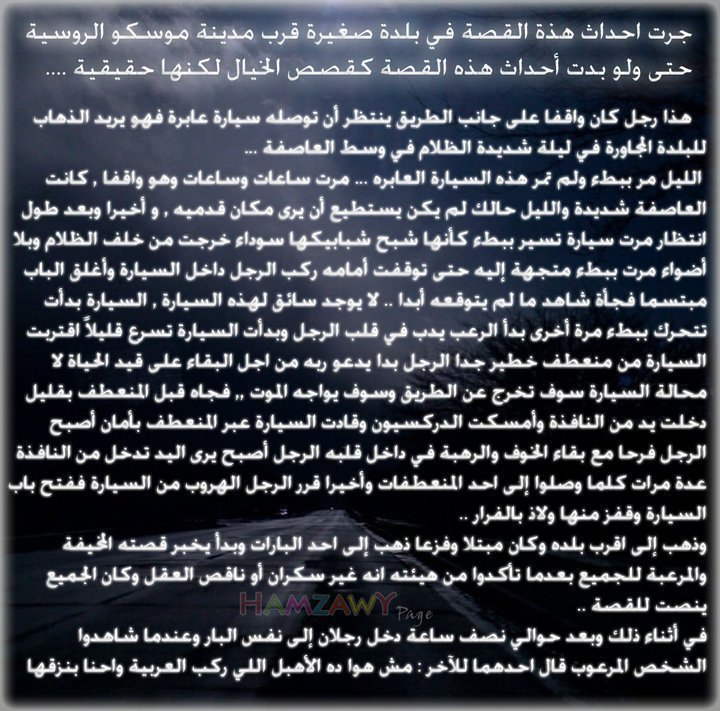قصه العربيه اللى من غير سواق