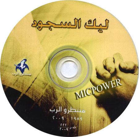 لأول مرة بانفراد ألبوم ( ليك السجـود ) فريق منتظرو الرب   النسخة الأصلية   CD RiP 128