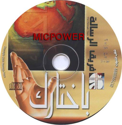حصـريـا ولأول مرة شريط ( بختارك ) فريق الرسالة . . نسخة أصلية. . CD RiP 128 kbps