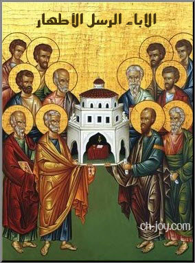 صوم الرسل الاطهار