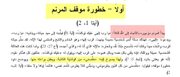 الرد علي شبهات تنبؤات المزامير بنجاة المسيح 2-المزمور السابع