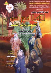 Anba Andras Abu Elleef القديس العظيم اندراس ابو الليف
