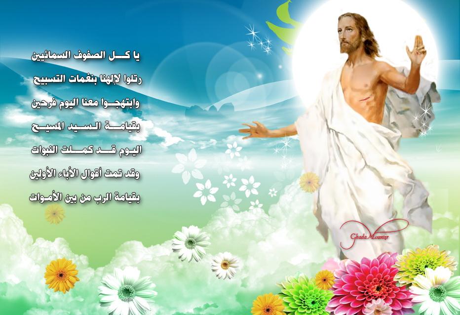 بعد القيامة الفرح