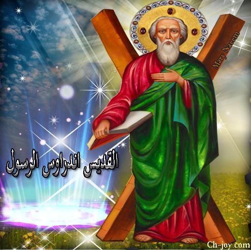 القديس اندراوس الرسول