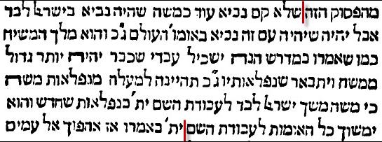 اليهود يردون على المسلمين بخصوص نبوة التثنية ويؤكدون ان النبى من شعبهم وهو المسيا