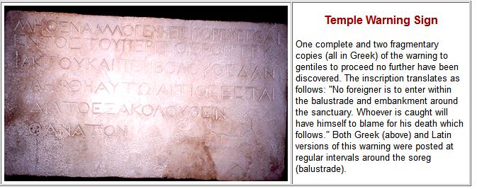 الرد على شبهة: موثوقية العهد الجديد التاريخية الجزء السادس نقوش دخول غير اليهود الهيكل