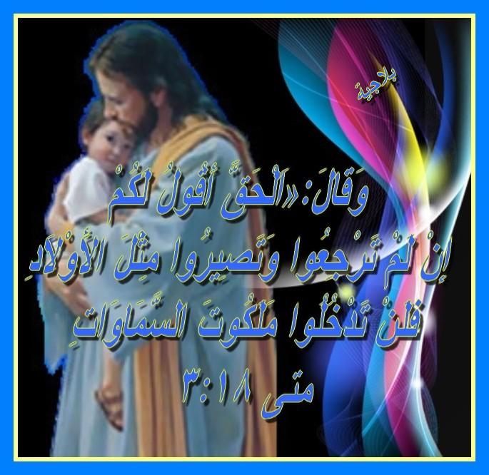 اكبر موسوعة ( لآيات الكتاب المقدس + وأقوال الأباء)