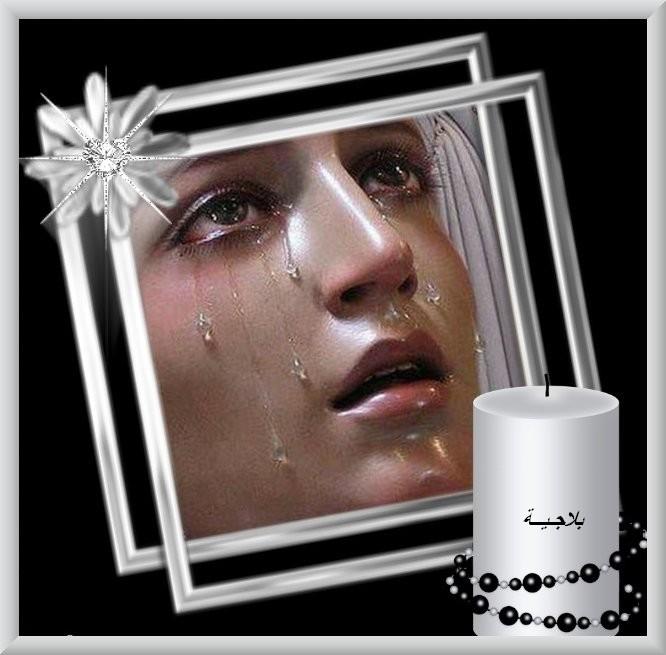 دموع الأم الحزينة
