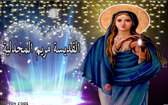 موضوع متكامل القديسة مريم المجدلية