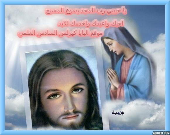 صورة روعة للمسيح ومريم العذراء