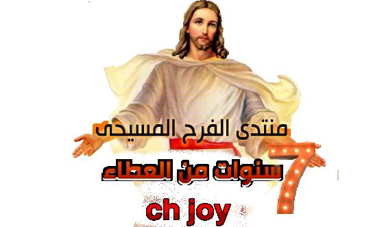 منتدى الفرح المسيحى !