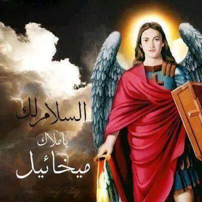السلام للملاك ميخائيل رئيس جند الرب