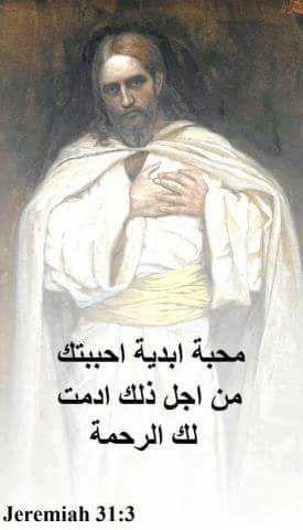 محبة ابدية احببتك
