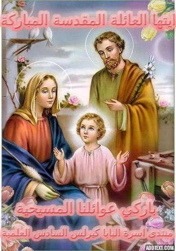 صورة روعة للعائلة المقدسة تصميمي