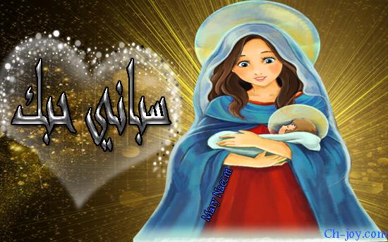 الرضا فى حياة مريم «أنا أمة الرب»