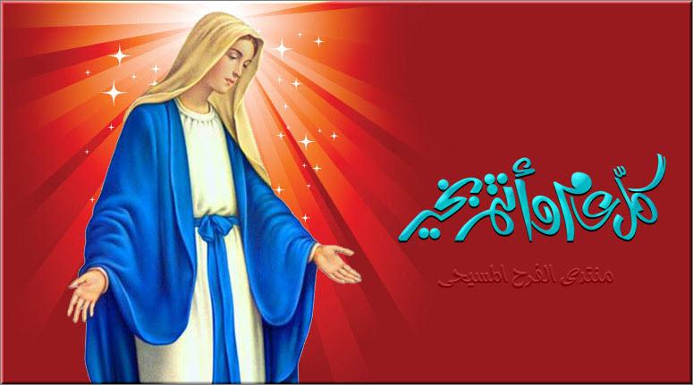 صوم العذراء مريم