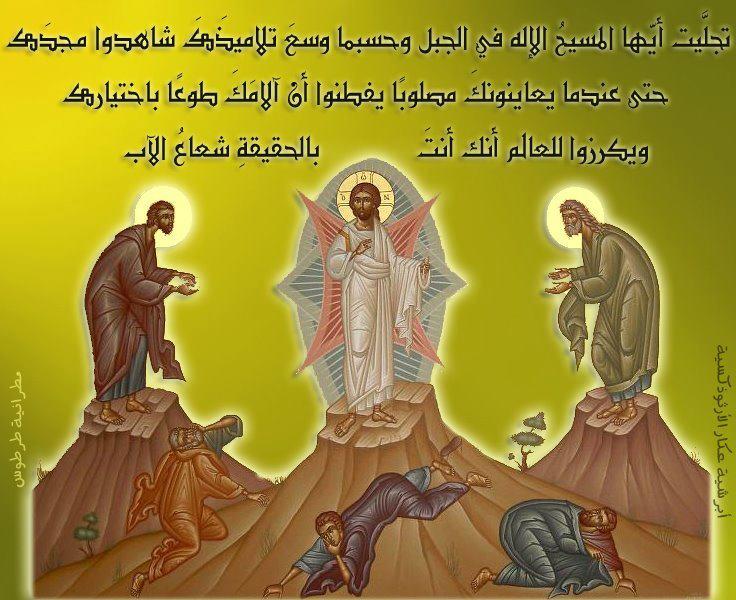صورة روعة لعيد نجلي الرب