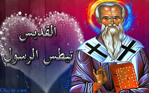 القديس تيطس الرسول