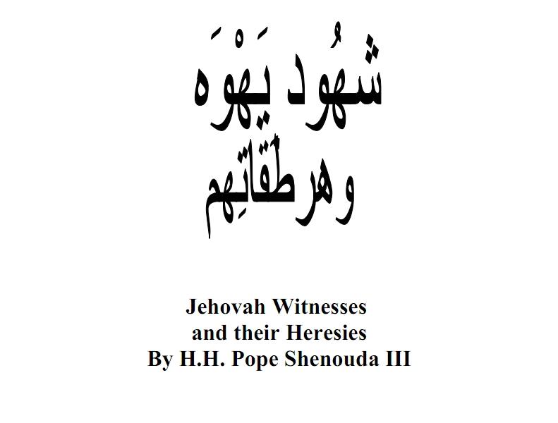 """الان و حصريا : كتاب """" شهود يهوه و هرطقاتهم """" للبابا شنودة .. يرد على كل هرطقات شهود ي"""