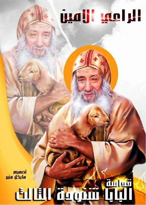 الراعى الأمين قداسة البابا شنودة الثالث