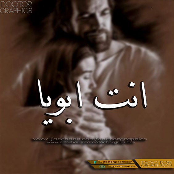يسوع انت .... 8991430383.png