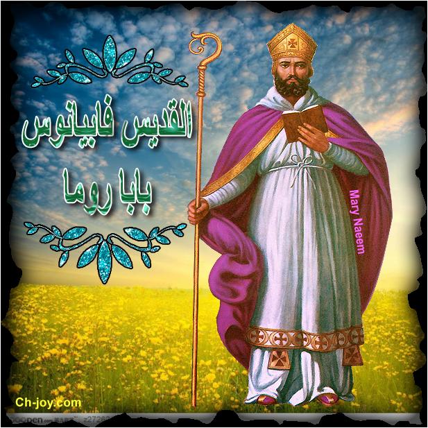 القديس فابيانوس بابا روما