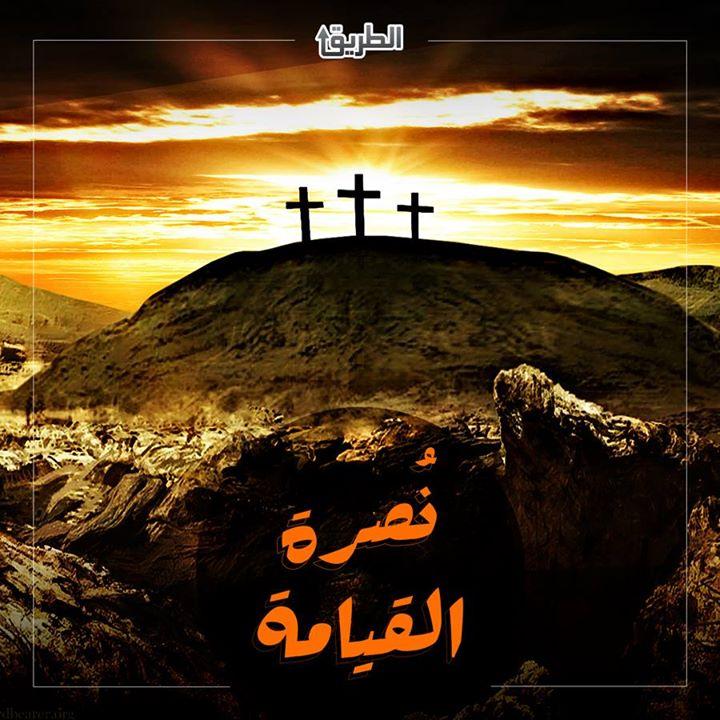 نصرة القيامة