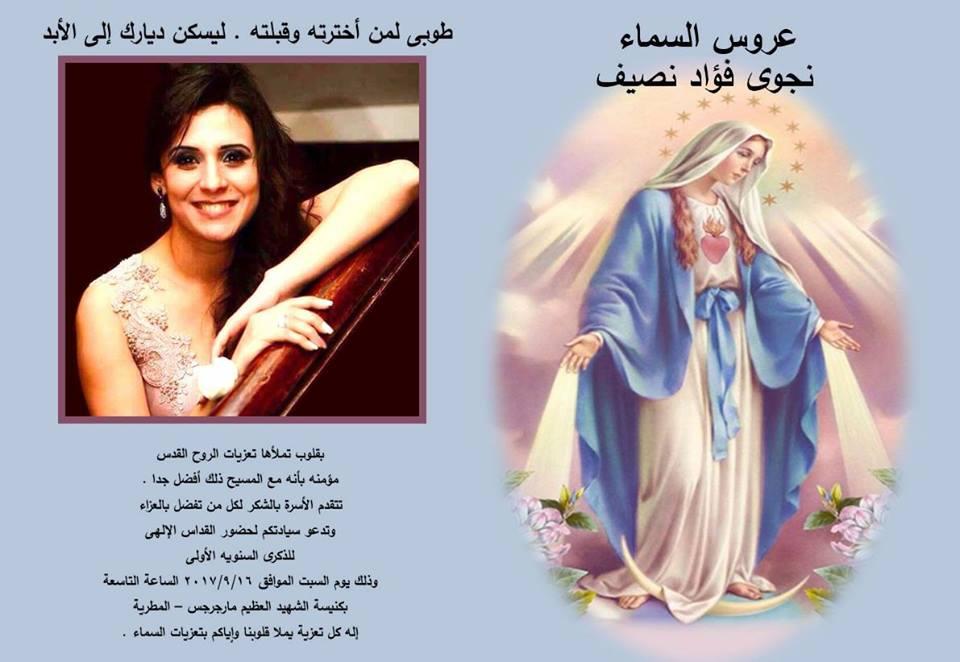 """ذكرى الميلاد السماوى الاول """" نجوى فؤاد نصيف Nagwa Nassif """""""