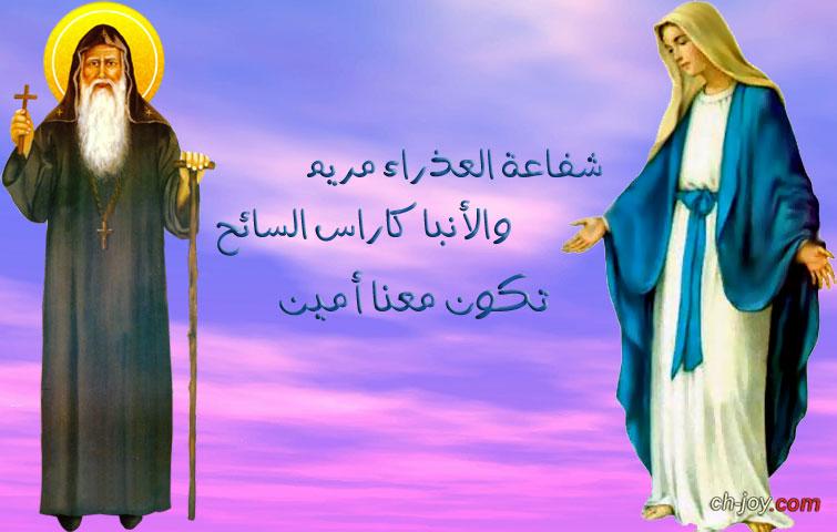 شفاعة العذراء مريم والأنبا كاراس السائح