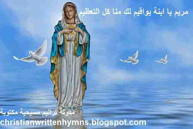 لمسة حنان من مريم العذراء